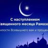 Месяц Рамадан 2021