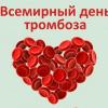 Всемирный день борьбы с тромбозом